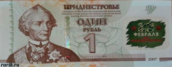 23 февраля день защитника Отечества - поддельные банкноты ПМР