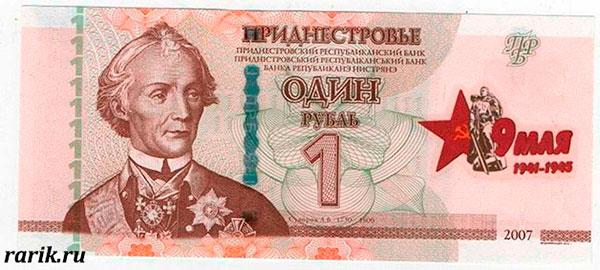 День Победы. Памятник. - поддельные банкноты ПМР