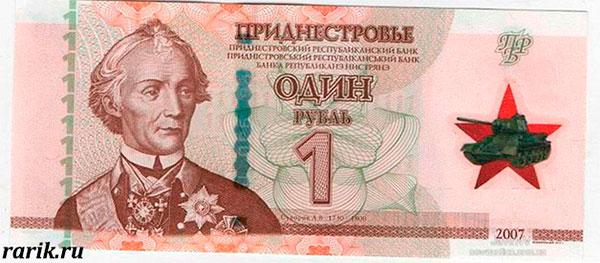 День Победы. Танк. - поддельные банкноты ПМР