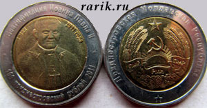 монета Приднестровье ПМР Беатификация Иоанна Павла 2