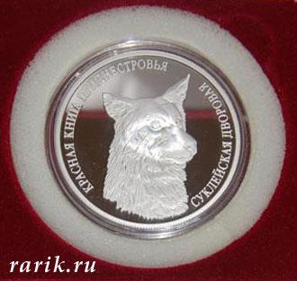 Правда о монете Приднестровье ПМР Суклейская дворовая собака