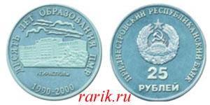 Юбилейная монета 10 лет образования ПМР 25 рублей, 2000