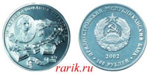 Юбилейная монета 210 лет основания Тирасполя. Суворов, 2002