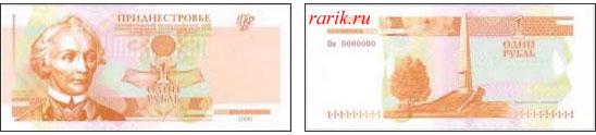 Банкнота 1 рубль, 2000 г. Приднестровье, ПМР