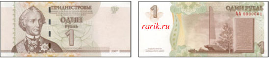 Банкнота 1 рубль, 2007 г. Приднестровье, ПМР