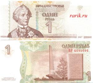 Банкнота 1 рубль, 2012 г. Приднестровье, ПМР