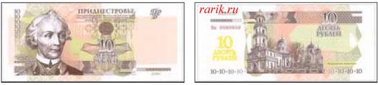 Банкнота 10 рублей, 2000 г. Приднестровье, ПМР