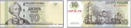Банкнота 10 рублей, 2007 г. Приднестровье, ПМР