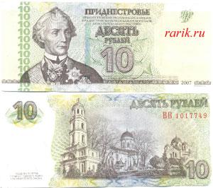 Банкнота 10 рублей, 2012 г. Приднестровье, ПМР