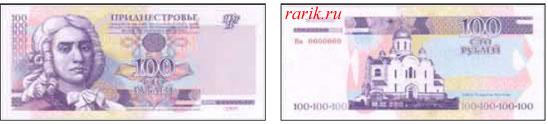 Банкнота 100 рублей, 2000 г. Приднестровье, ПМР