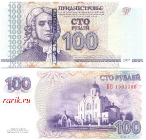 Банкнота 100 рублей, 2012 г. Приднестровье, ПМР