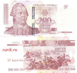 Банкнота 200 рублей, 2012 г. Приднестровье, ПМР