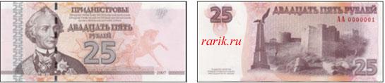 Банкнота 25 рублей, 2007 г. Приднестровье, ПМР
