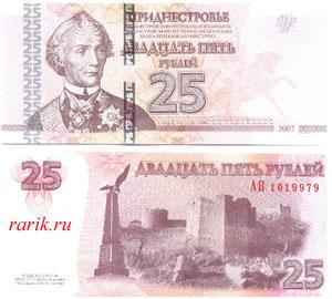 Банкнота 25 рублей, 2012 г. Приднестровье, ПМР