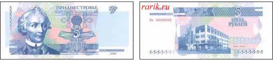 Банкнота 5 рублей, 2000 г. Приднестровье, ПМР