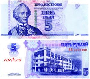 Банкнота 5 рублей, 2012 г. Приднестровье, ПМР