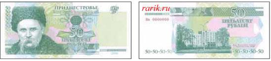 Банкнота 50 рублей, 2000 г. Приднестровье, ПМР