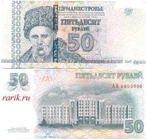 Банкнота 50 рублей, 2012 г. Приднестровье, ПМР