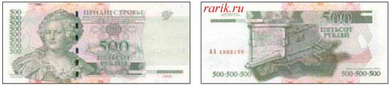 Банкнота 500 рублей, 2004 г. Приднестровье, ПМР