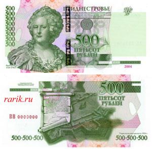 Банкнота 500 рублей, 2012 г. Приднестровье, ПМР