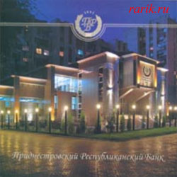 Альбом Приднестровский Республиканский Банк, 2007. Приднестровье, ПМР