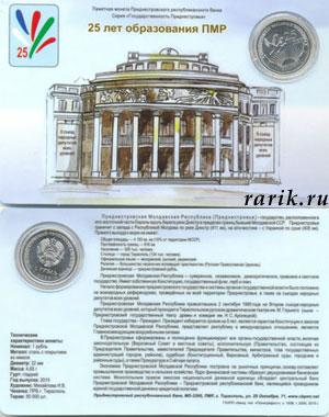 Буклет 25 лет образования ПМР, 2015. Приднестровье, ПМР