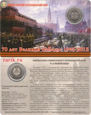 Буклет Мемориал Славы г.Тирасполь, 2015. Приднестровье, ПМР