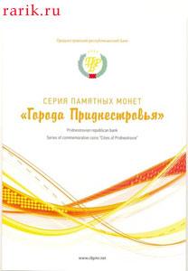 Буклет ПРБ Города Приднестровья, 2014. Приднестровье, ПМР