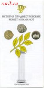 Буклет История Приднестровских банкнот и монет, 2002, Приднестровье, ПМР