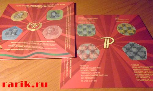 Буклет ПРБ Монеты из композитных материалов, 2014. Приднестровье, ПМР