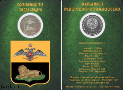 Буклет ПРБ Современный герб г.Бендеры, 2017, Приднестровье, ПМР