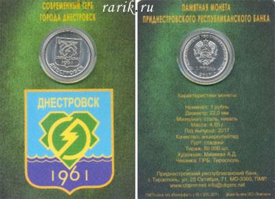 Буклет ПРБ Современный герб г.Днестровск, 2017, Приднестровье, ПМР