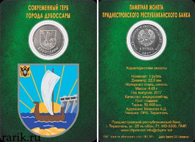 Буклет ПРБ Современный герб г.Дубоссары, 2017, Приднестровье, ПМР