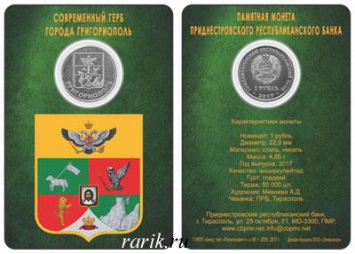 Буклет ПРБ Современный герб г.Григориополь, 2017, Приднестровье, ПМР