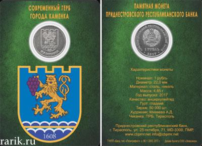 Буклет ПРБ Современный герб г.Каменка, 2017, Приднестровье, ПМР