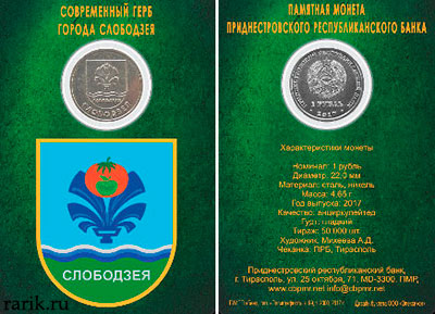 Буклет ПРБ Современный герб г.Слободзея, 2017, Приднестровье, ПМР