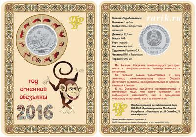 Буклет ПРБ Год обезьяны, 2015. Приднестровье, ПМР