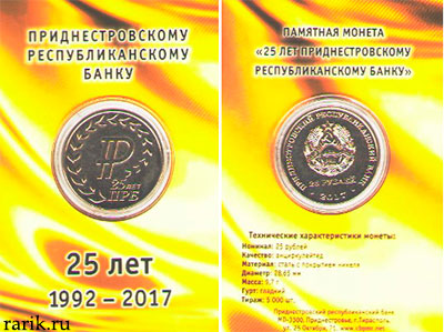 Буклет 25 лет Приднестровскому республиканскому банку, 2017. Приднестровье