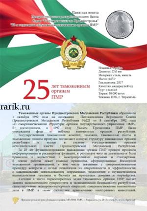 Буклет 25-ая годовщина образования таможенных органов ПМР, 2017. Приднестровье