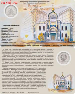 Буклет ПРБ Кирилло-Мефодиевская церковь. г.Днестровск, Приднестровье, ПМР 2016