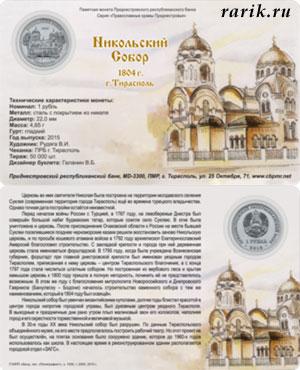 Буклет Никольский Собор (Тирасполь), 2015. Приднестровье, ПМР