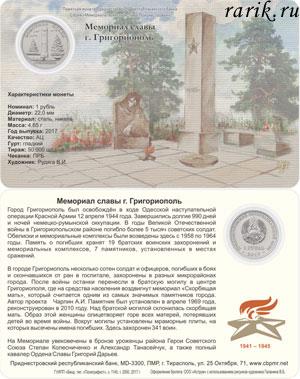 Буклет Мемориал Славы г.Григориополь, 2017. Приднестровье, ПМР