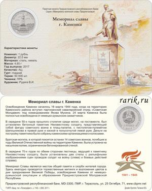 Буклет Мемориал Славы г.Каменка, 2017. Приднестровье, ПМР
