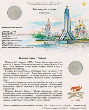 Буклет Мемориал Славы г.Рыбница, 2016. Приднестровье, ПМР