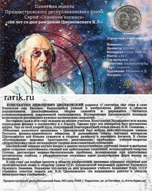 Буклет 130 лет со дня рождения Цандера Ф.А., 2017. Приднестровье, ПМР