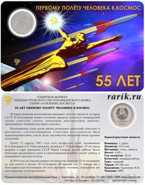 Буклет 55 лет первому полёту человека в космос, 2016. Приднестровье, ПМР