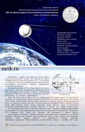 Буклет 60 лет запуска первого искусственного спутника Земли, 2017. Приднестровье, ПМР
