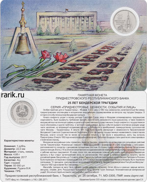 Буклет ПРБ 25 лет Бендерской трагедии 2017. Приднестровье, ПМР
