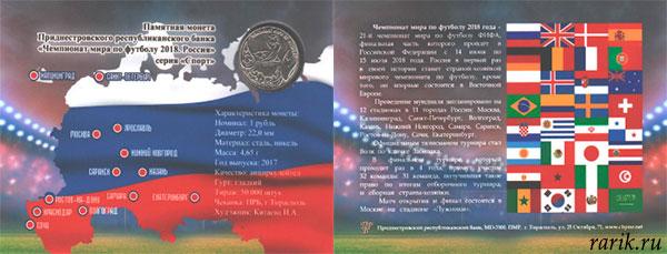 Буклет Чемпионат мира по футболу Россия-2018. Приднестровье, ПМР