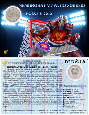 Буклет Чемпионат мира по хоккею Россия-2016. Приднестровье, ПМР